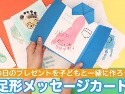 父の日のプレゼントを作ろう♪足型メッセージカード