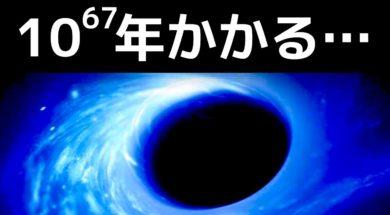 【宇宙】マジで眠れなくなる「ブラックホール」に関する5つの雑学