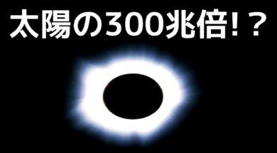 【衝撃】マジで眠れなくなる宇宙に関する5つの謎