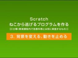 Scratch ねこから逃げるプログラムを作る③「背景を変える、動きを止める」