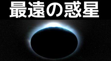 【宇宙】太陽系「第九惑星」は何年後に出現しますか?