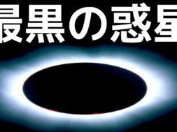 衝撃】宇宙で最も暗い惑星がとんでもなくヤバい…