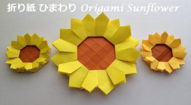折り紙 ひまわりの簡単な折り方
