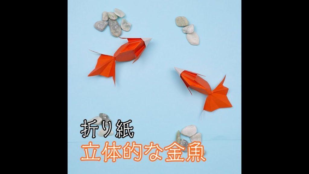 折り紙 金魚 立体