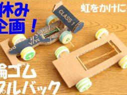 【夏休み企画】輪ゴムプルバックカー【工作】