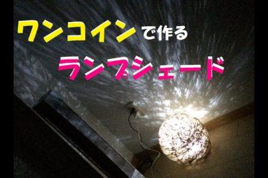 【DIY】ワンコインでランプシェードつくってみた