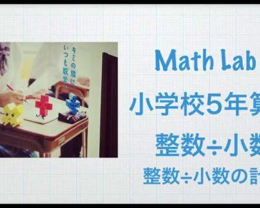 小学校5年 算数 整数÷少数 整数÷少数の計算