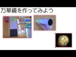 【工作】万華鏡 トイレットペーパーの芯とレンジシートを組み合わせて