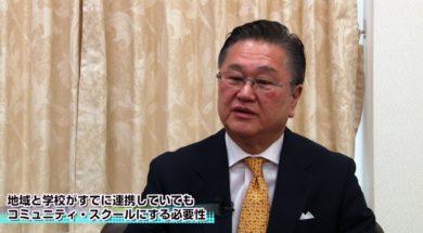 貝ノ瀨氏に聞くコミュニティ・スクール