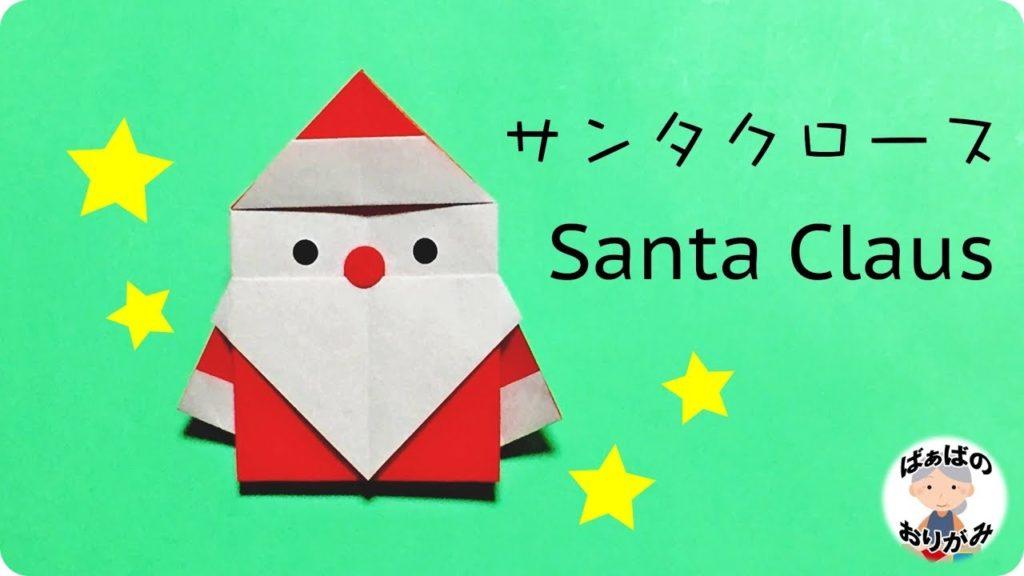 クリスマス】☆簡単☆折り紙1枚でサンタクロース【音声解説あり