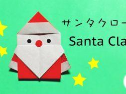 【クリスマス】★簡単★折り紙1枚でサンタクロース【音声解説あり】