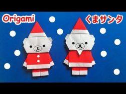 【クリスマス】折り紙でクマのサンタを作る【音声解説付き】origami Christmas Santa