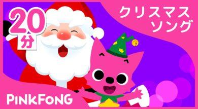 ★クリスマスソング全11曲★童謡~歌詞付き~