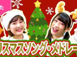 【♪うた】クリスマスソング・メドレー〈振り付き〉Christmas Song Collection with Dance【♪こどものうた】Japanese Children's Song