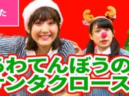 【♪うた】あわてんぼうのサンタクロース【♪クリスマスソング】Christmas Song /Japanese Children's Song