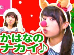 【♪うた】赤鼻のトナカイ〈振り付き〉【♪クリスマスソング・こどものうた・童謡・唱歌】Christmas Song / Japanese Children's Song