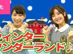 【♪うた】ウィンター・ワンダーランド(すてきな雪景色) – Winter Wonderland【♪クリスマスソング】Christmas Song /Japanese Children's Song