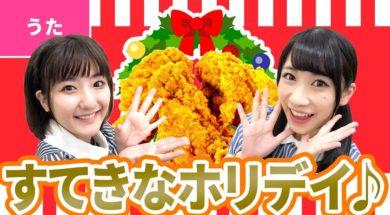 【♪うた】すてきなホリデイ(ケンタッキーのクリスマスCM曲)【♪クリスマスソング】Christmas Song /Japanese Children's Song
