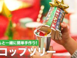【クリスマス】子供と一緒に手作りの紙コップツリーを作ろう【簡単】
