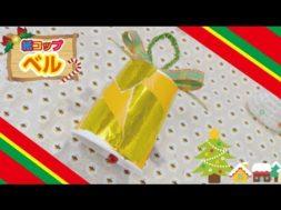 紙コップで作るクリスマスベル♪【簡単!親子で作ろう】