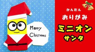 【クリスマス】ミニオンサンタの作り方【折り紙で】