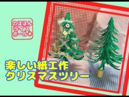 トイレットペーパーの芯でクリスマスツリーを作ろう