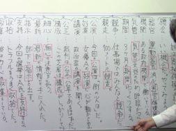 【中学受験】国語知識聞き流し 【 同音異義語② 】