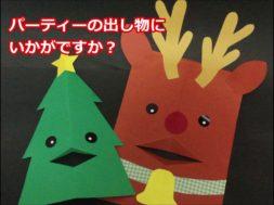 クリスマス会の遊びに使える簡単かわいいおしゃべりツリー