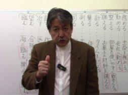 【中学受験】国語知識聞き流し 【 同訓異字③ 】