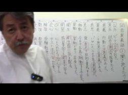 【中学受験】国語知識聞き流し 【 同音異義語① 】