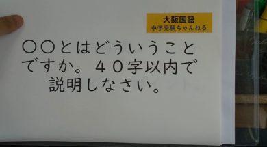 【中学受験】国語の解き方「国語を伸ばすには〇〇〇がある」