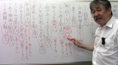 【中学受験・文法】「ない」を識別する