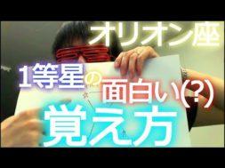 【中学受験・理科】オリオン座の一等星の覚え方(語呂合わせ)