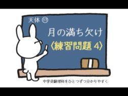 【中学受験・理科】月の満ち欠け【練習問題④】