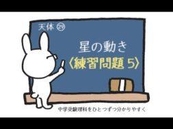【中学受験・理科】星の動き【練習問題⑤】