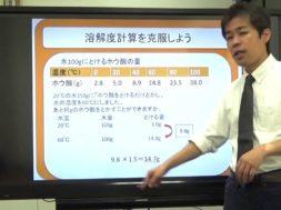 【中学受験・理科】溶解度計算を克服しよう