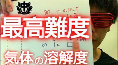 【中学入試問題・理科】最高難度「気体の溶解度」【灘中 平成26年度 大問5】