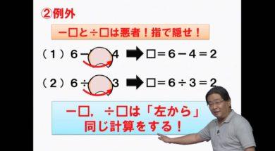 【中学受験・算数】逆算の方法を覚えましょう