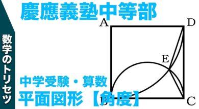【中学受験・算数】平面図形・角度【慶應義塾中等部入試問題】