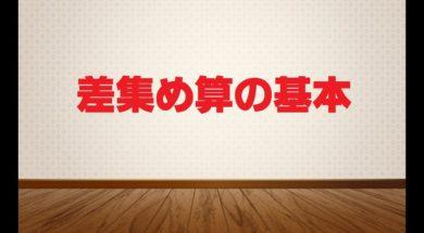 【中学受験・算数】差集め算の基本
