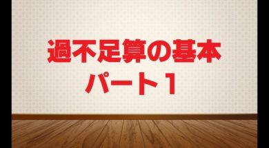 【中学受験・算数】過不足算の基本①