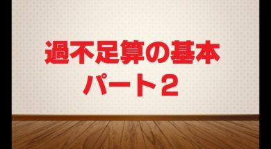 【中学受験・算数】過不足算の基本②