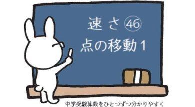 【中学受験・算数】図形上の点の移動①