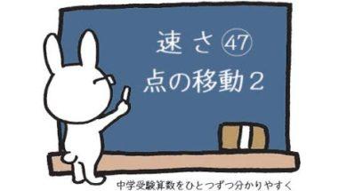 【中学受験・算数】図形上の点の移動②