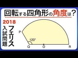 【中学受験・算数】四角形が回転できる角度は?【2018年フェリス女学院中入試問題】