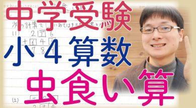 【中学受験・算数】虫食い算