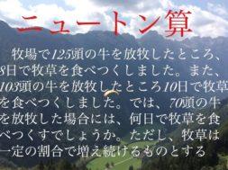 【中学受験】ニュートン算