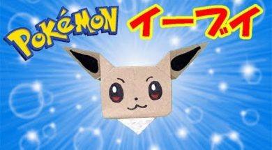 【ポケモン】折り紙でイーブイを作ろう