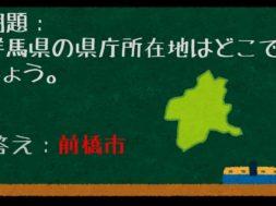 【中学受験・社会・地理】聞き流し問題【県庁所在地】