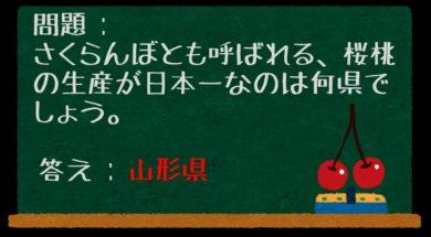 【中学受験・社会・地理】聞き流し問題【東北地方】